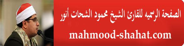 http://video.myquran.de/mahmood/mahmood-shahat.com.jpg