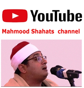 http://video.myquran.de/quran-2016/Mahmood-Shahats-channe-shahat-tv-quran-anwar.jpg